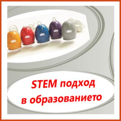 STEM подход