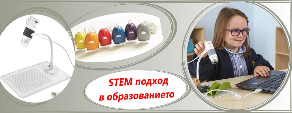 STEM подход в образованието